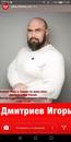 Личный фотоальбом Игоря Дмитриева
