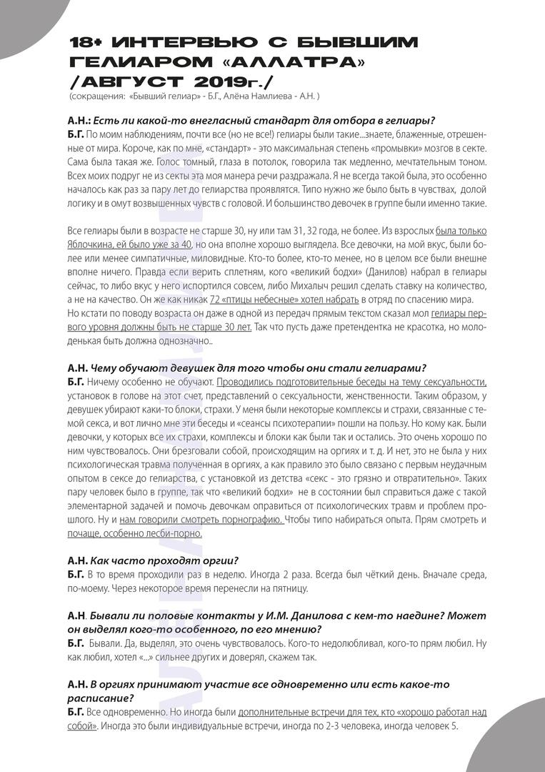 """Алёна Намлиева - Подробный разбор """"АллатРа"""" Опасности этого учения 8vGRjsIGEx8"""