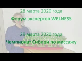 Приглашение на форум экспертов welness и чемпионат сибири по массажу,