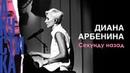 Диана Арбенина - Секунду назад Премьера песни 2019