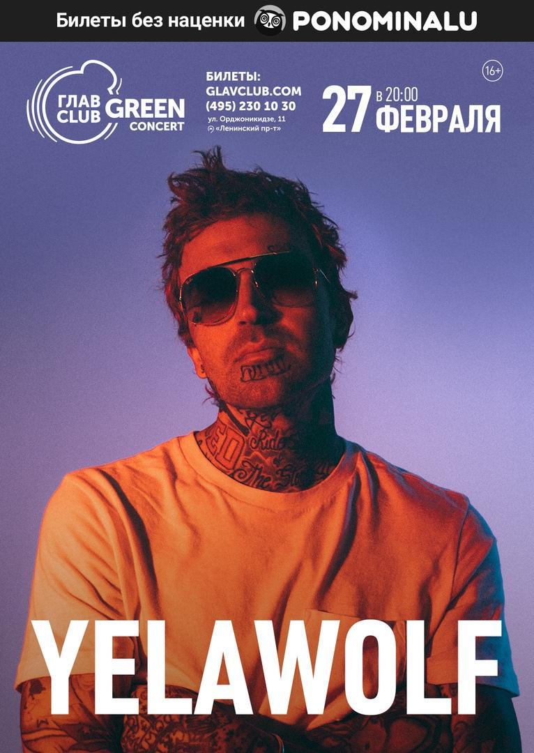 Афиша Москва 27.02 - Yelawolf - ГЛАВCLUB