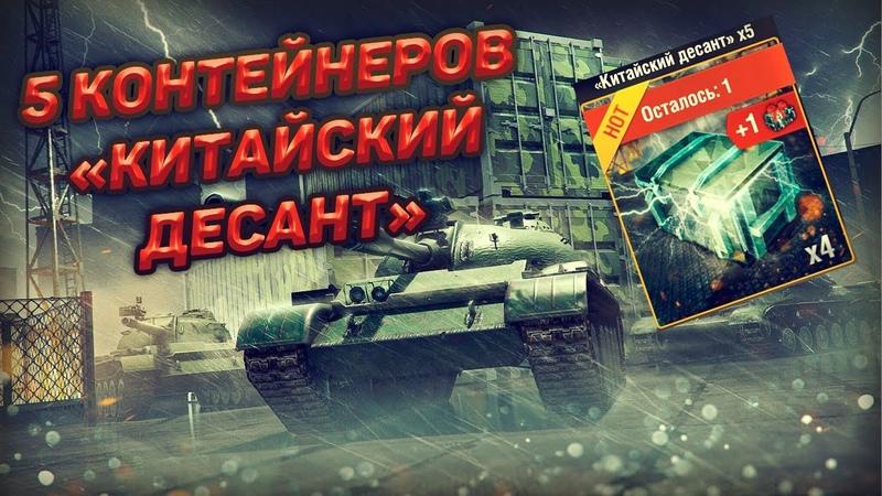 Wot blitz купил контейнеры, а там премиум танки?! Открытие сундуков Китайский десант.