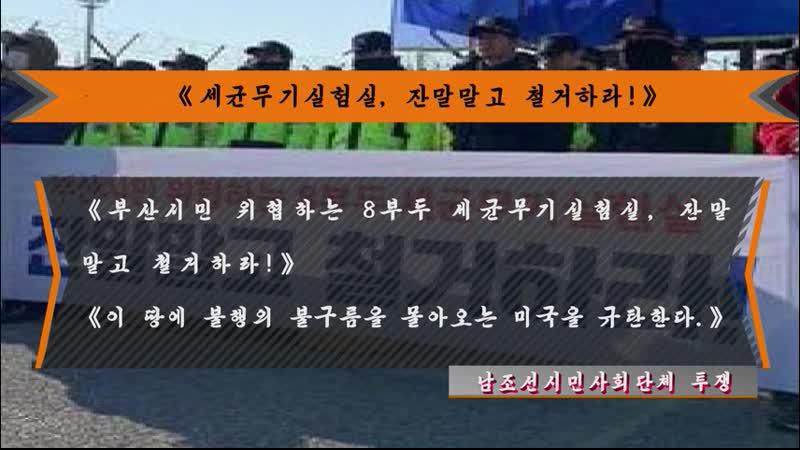 《세균무기실험실 잔말말고 철거하라!》 남조선시민사회단체 투쟁 외 1건