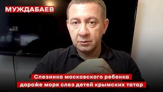 Слезинка московского ребенка дороже моря слез детей крымских татар