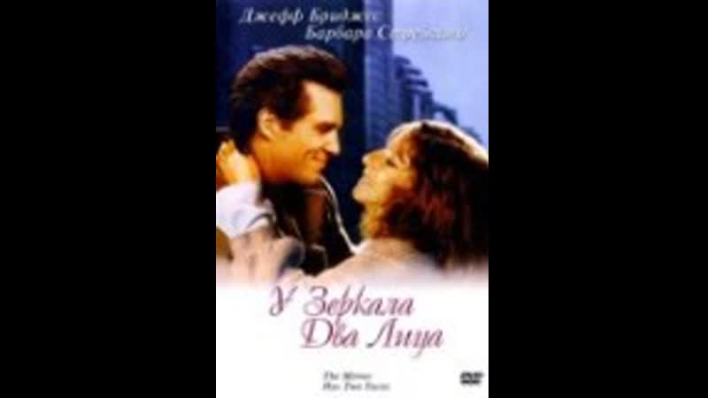У зеркала два лица The Mirror Has Two Faces 1996