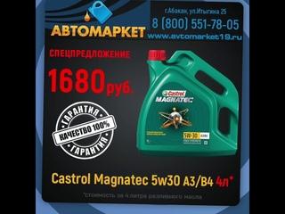 Снижение цен на масла Castrol MAGNATEC и Castrol EDGE в Абакане