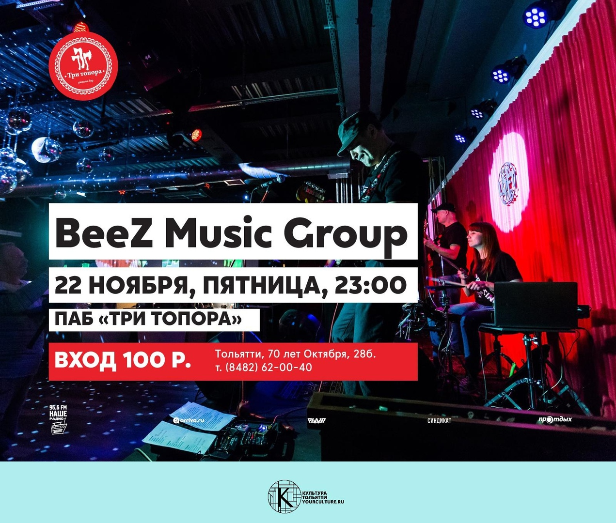 BeeZ Music Group в Топорах