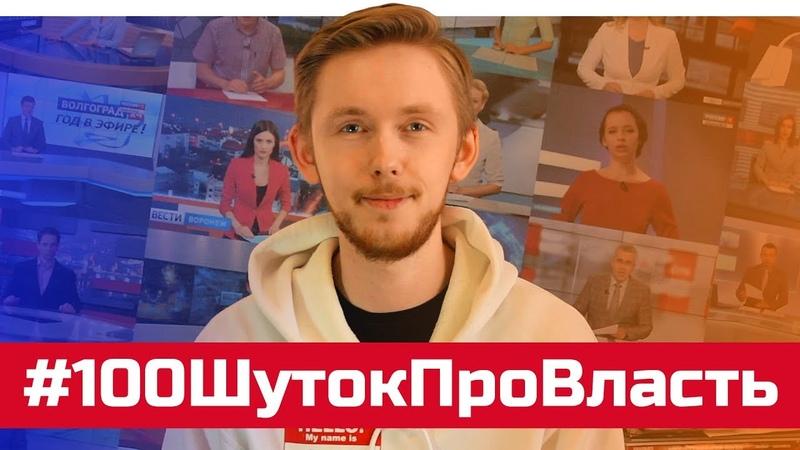 Закон о неуважении власти в интернете Челлендж 100ШутокПроВласть
