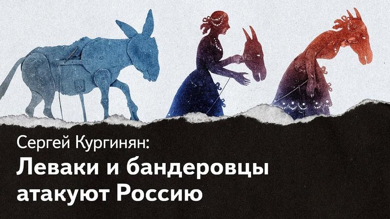 Леваки и бандеровцы атакуют Россию Цель не Кремль и не Путин а Россия Кургинян фильм 4 серия