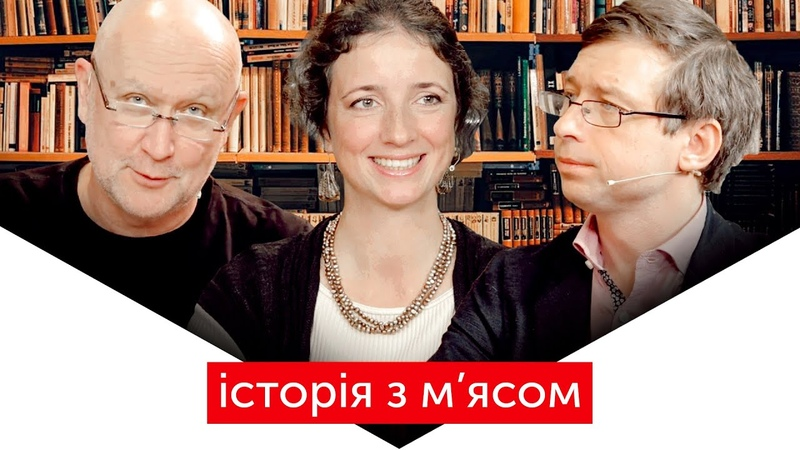 Русcкий мир як ідеологія та зброя ІСТОРІЯ З М'ЯСОМ 103