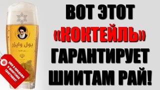 НОВИНКА ОТ ШИИТОВ! Напиток, который 100% гарантирует выпившему его Рай и толпу райских гурий )))))))