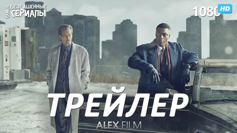 Город на холме City on a Hill 1 сезон Трейлер AlexFilm HD 1080