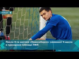 ФК Новосибирск порадовал своих болельщиков в 9 матче ПФЛ