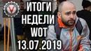 Новости недели World of Tanks от Вспышки Выпуск 6 - 13.07.2019 swot-vod