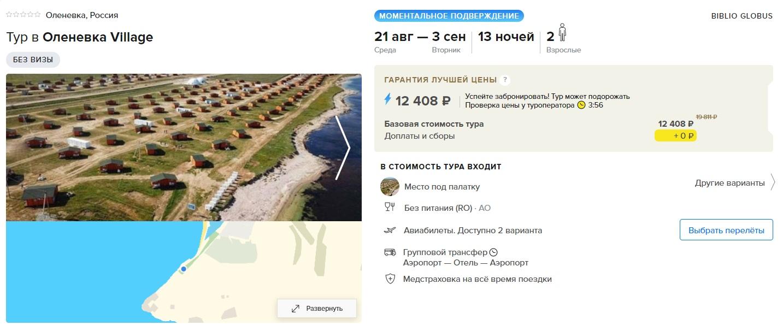Туры в Крым из Москвы на 13 ночей от 6200₽/чел, вылет 21 августа