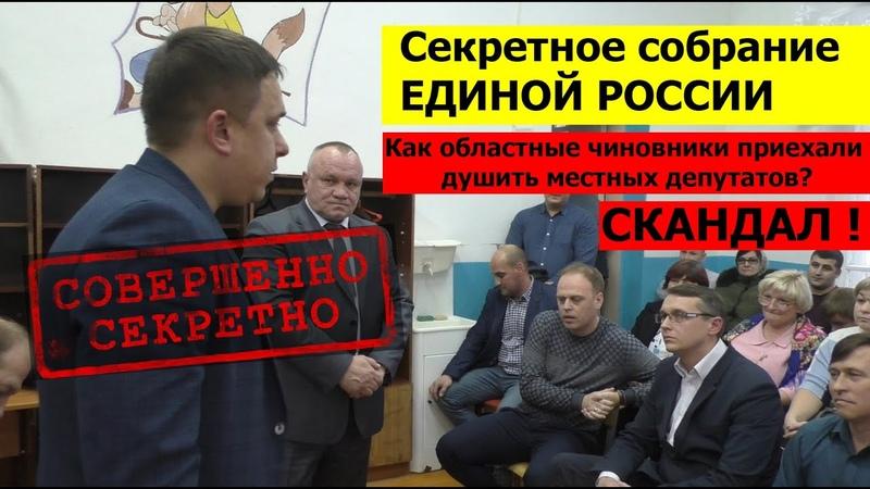 Секретное собрание Едра или как обл чиновники приехали душить местных депутатов