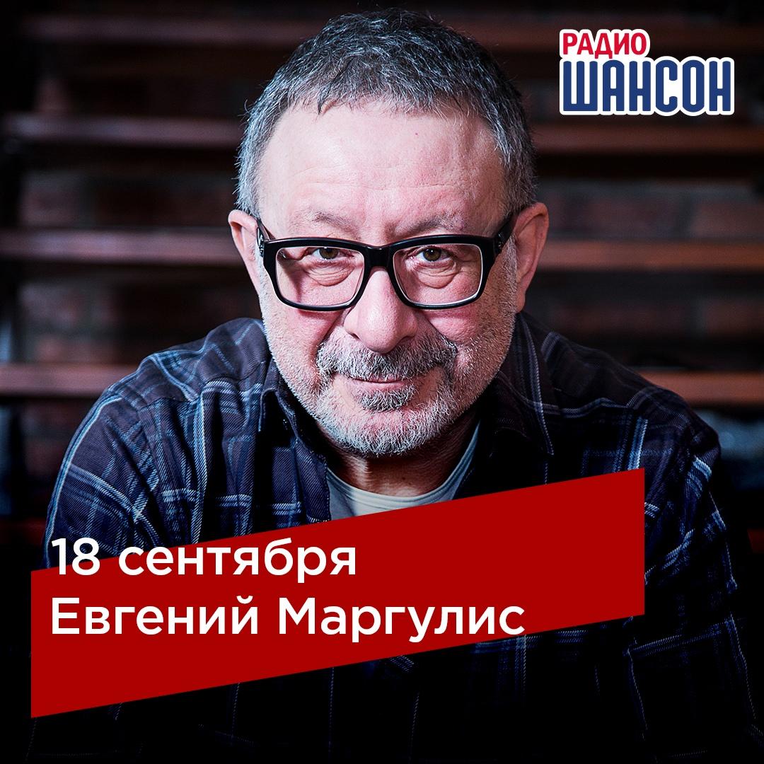 Афиша Евгений Маргулис, 18 сентября в «Максимилианс»