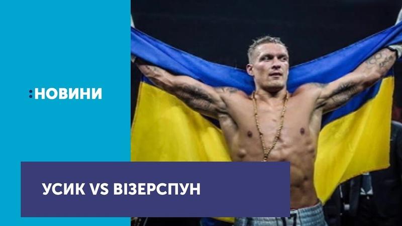 Усик переміг Візерспуна у дебютному бою у надважкій вазі