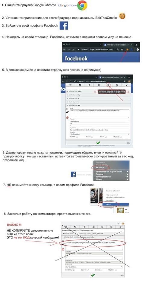 Достаём дешёвые и качественные аккаунты в FB, изображение №5