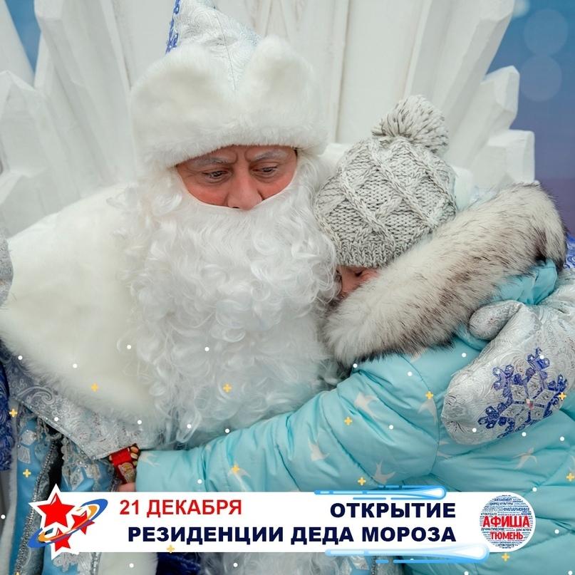 Топ мероприятий на 20 — 22 декабря, изображение №26