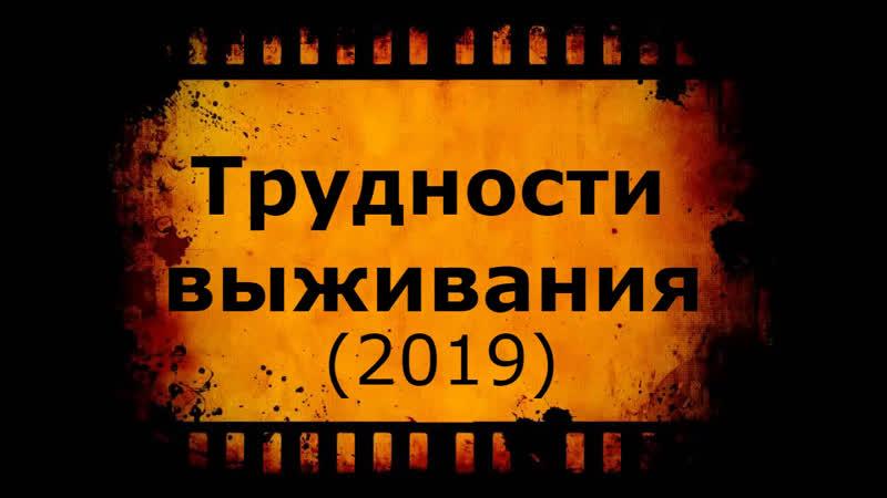 Кино Live345.[T r u d no-sti.vy-zhi-va-niya.2019 MaximuM