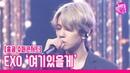 [슈퍼콘서트 in HK] 엑소 '여기있을게' (EXO 'Smile On My Face')│@SBS SUPER CONCERT IN HONGKONG_2019.8.2