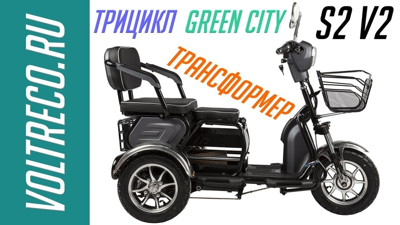 Электроскутер Трицикл Eltreco Green City S2 V2 Обзор Voltreco.ru