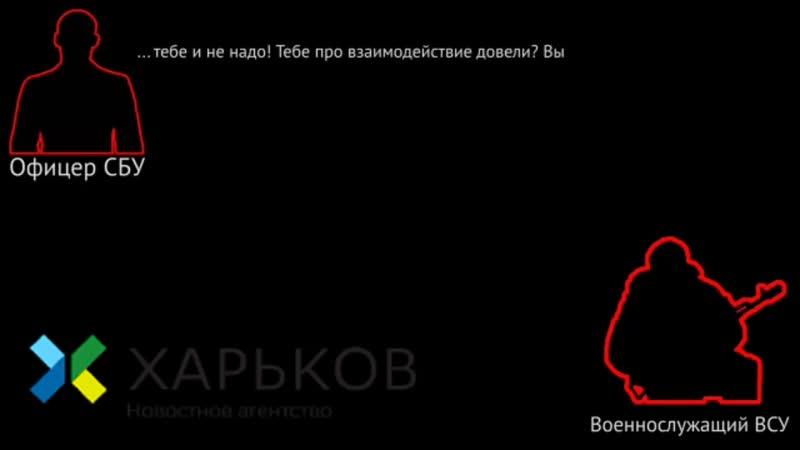 Сенсация! Секретный радиоперехват СБУ и ВСУ в Донбассе ( 720 X 1280 ).mp4