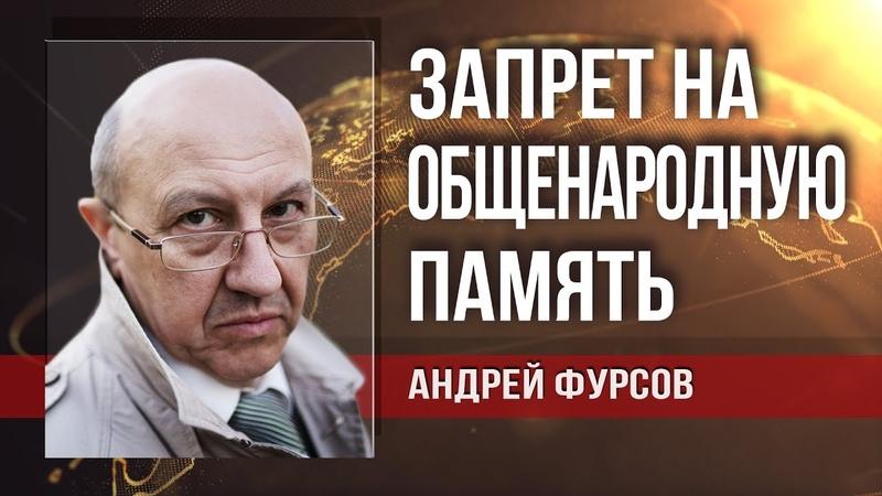 Андрей Фурсов Запрет на общенародную память