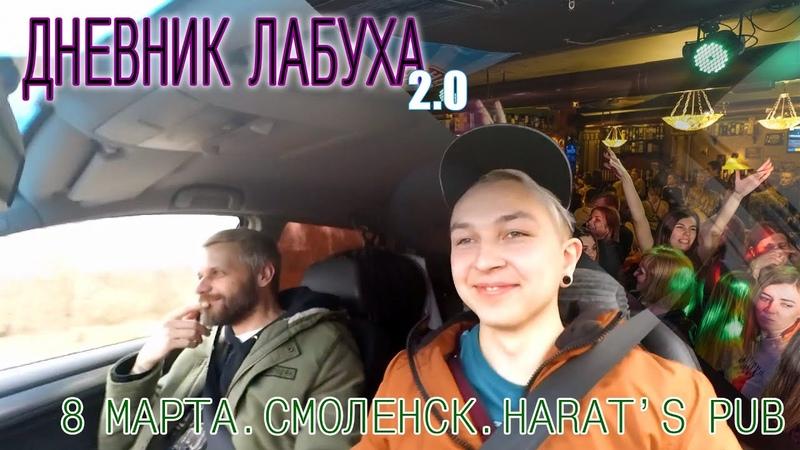 ДНЕВНИК ЛАБУХА 2 0 СМОЛЕНСК 8 МАРТА HARATS PUB