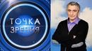 Чисто украинское убийство Точка зрения 17 04 20