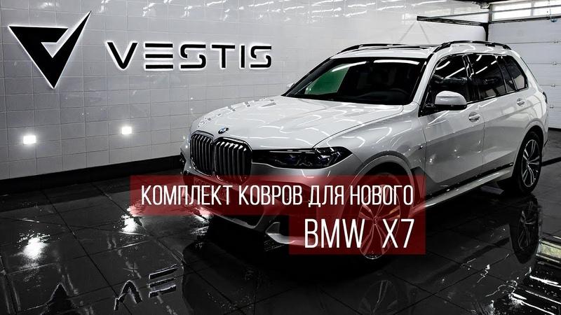 Комплект ковриков для нового BMW X7