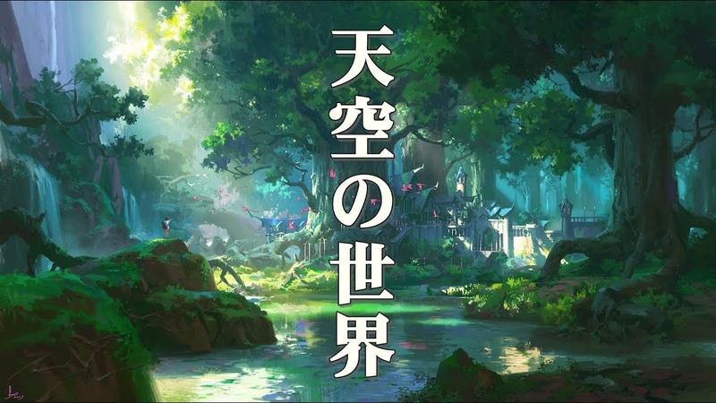 【癒し効果】天空の島で流れる、伝説のファンタジー音楽【作業用BGM】~ Sk