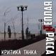 "Тёплая Трасса - 21 - Игрушки (БУТЛЕГ ""Легенды русского рока"" 2007)"