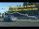 Из Москвы в Питер по новой М 11 сколько времени и денег пришлось потратить
