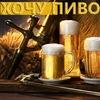 ХОЧУ ПИВО - сеть магазинов разливного пива - www