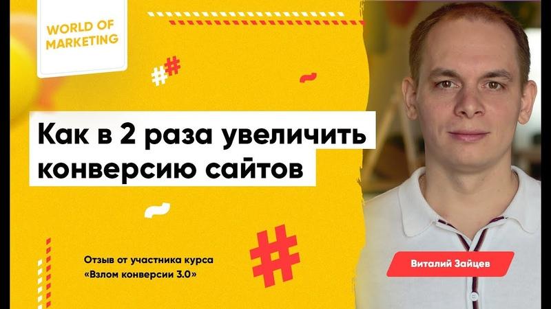Виталий Зайцев Конверсия сайтов выросла в 2 раза Оцениваю курс на 10 из 10
