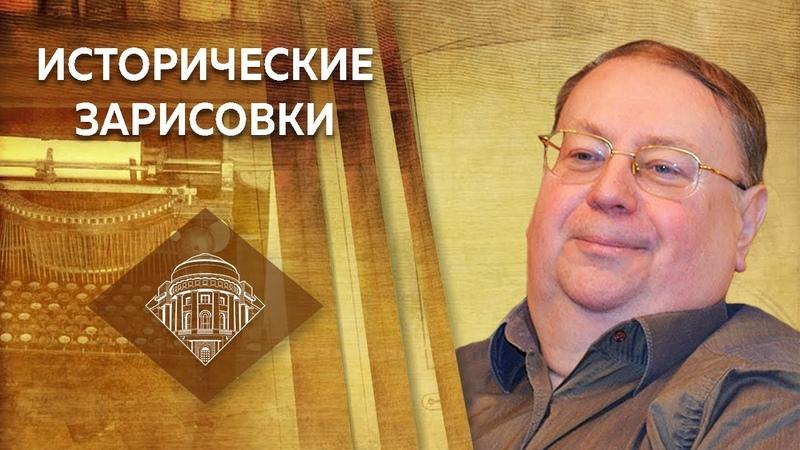 Е.Ю.Спицын и А.В.Пыжиков Немецкая историческая школа и разворот России на восток