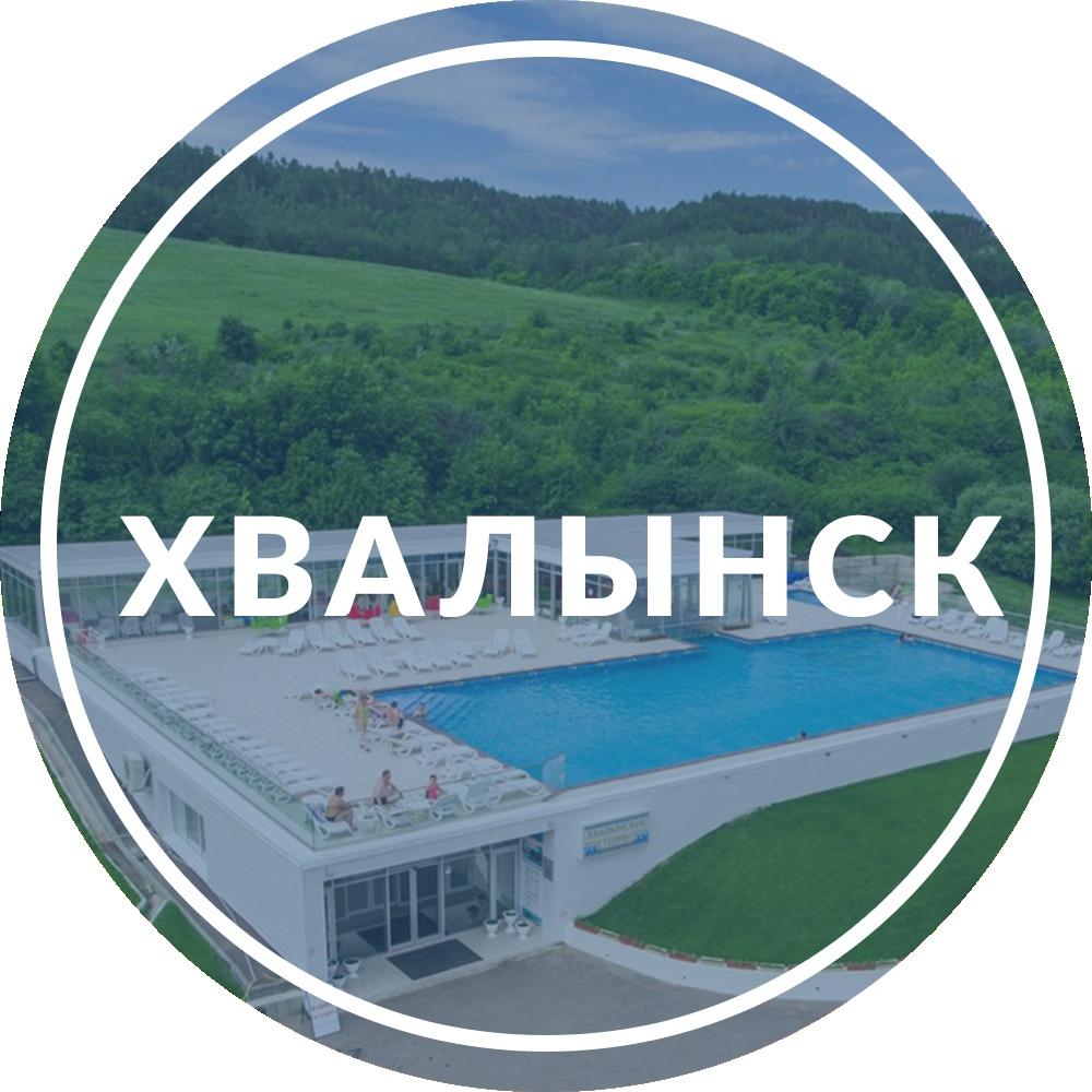 Афиша Тольятти Двухдневный тур в Хвалынск / 2 - 3 ноября