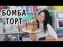 Торт 3 в 1 Молочный шоколад Карамель ЭТО БОМБА! Лора Кейк