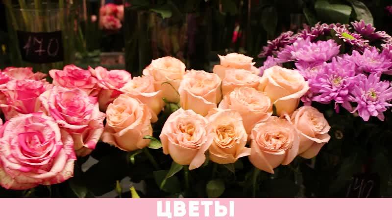 8 марта Дарим любимым женщинам