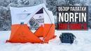 Зимняя палатка для рыбалки Обзор Norfin HOT Cube 3 Большая палатка