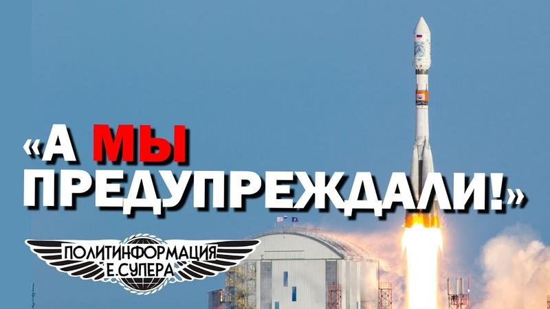 США просят у России ещё немного космических кораблей
