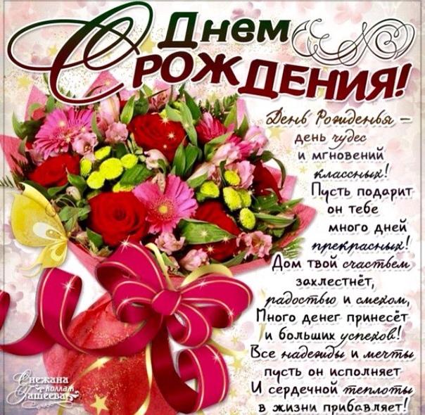 можете поздравления с днем рождения подруге узбечке помещениях