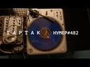 Тартак feat Нумер 482 - Попелюшка