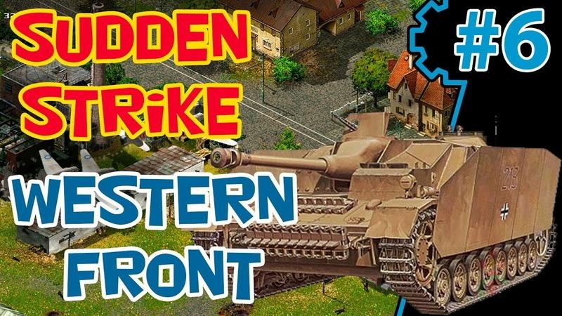 Стратегия про Вторую Мировую Sudden Strike 2 (mod RWG ToW) | Западный фронт | Миссия 4