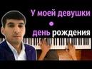 Elsever Qemli - У моей девушки день рождения ● караоке | PIANO_KARAOKE ● ᴴᴰ НОТЫ MIDI