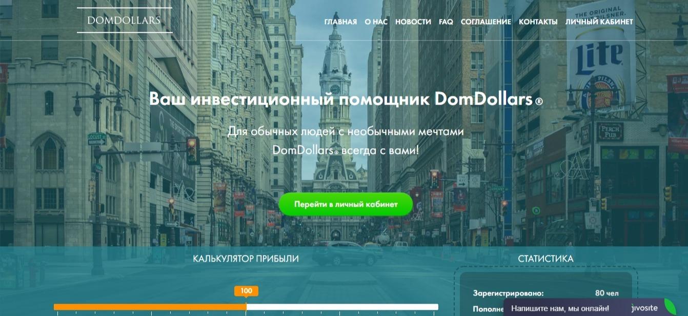 Постер к новости Dom Dollars