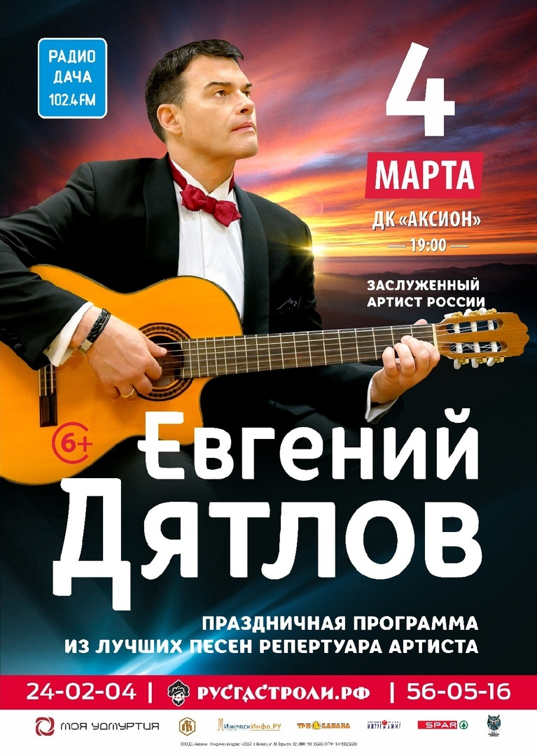 Афиша Ижевск Евгений Дятлов 4 марта в Ижевске!