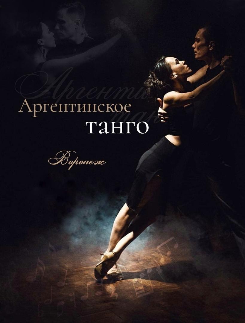 Афиша Воронеж Открытый урок танго в Tango Maximo